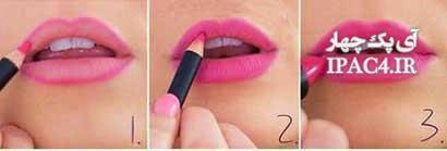 لبهایتان را با آرایش پرتر و قلوه ای نشان دهید,آموزش آرایش لب,آمورش رژلب زدن,آموزش خط لب زدن