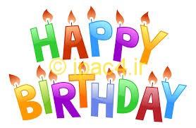 تولدت مبارک,عکس تولدت مبارک,اس ام اس تولدت مبارک,happy brithday