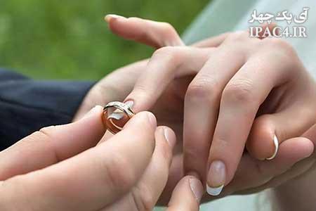 پرس و جوهای سرنوشت سازِ قبل از ازدواج