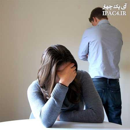 اشتباهاتی که آفت زندگی مشترک می شود