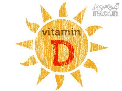 هرچه باید درباره ویتامین D بدانید