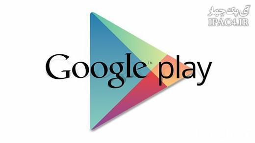 آموزش استفاده از نرم افزار گوگل پلی برای دانلود