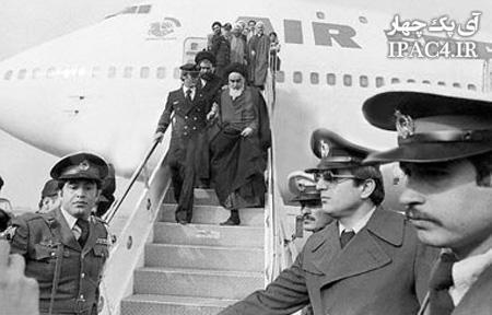 پیامک بازگشت امام خمینی و 12 بهمن ماه