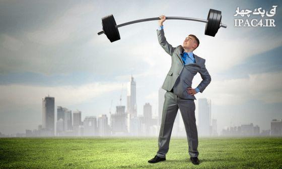 راهکارهایی برای بالا بردن قدرت اراده